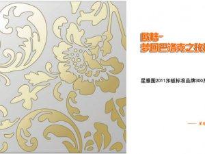 星雅图欧陆诗章吊顶 运用现代简约手法提升美感去除繁复修饰