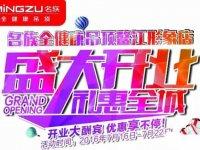 名族全健康吊顶温州鳌江形象店将于7月16日盛大开业!