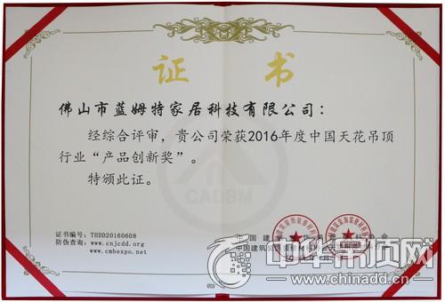 2016产品创新奖