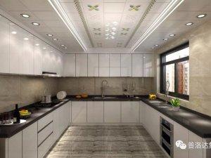 普洛达厨房、餐厅、卫生间吊顶装修效果图展示