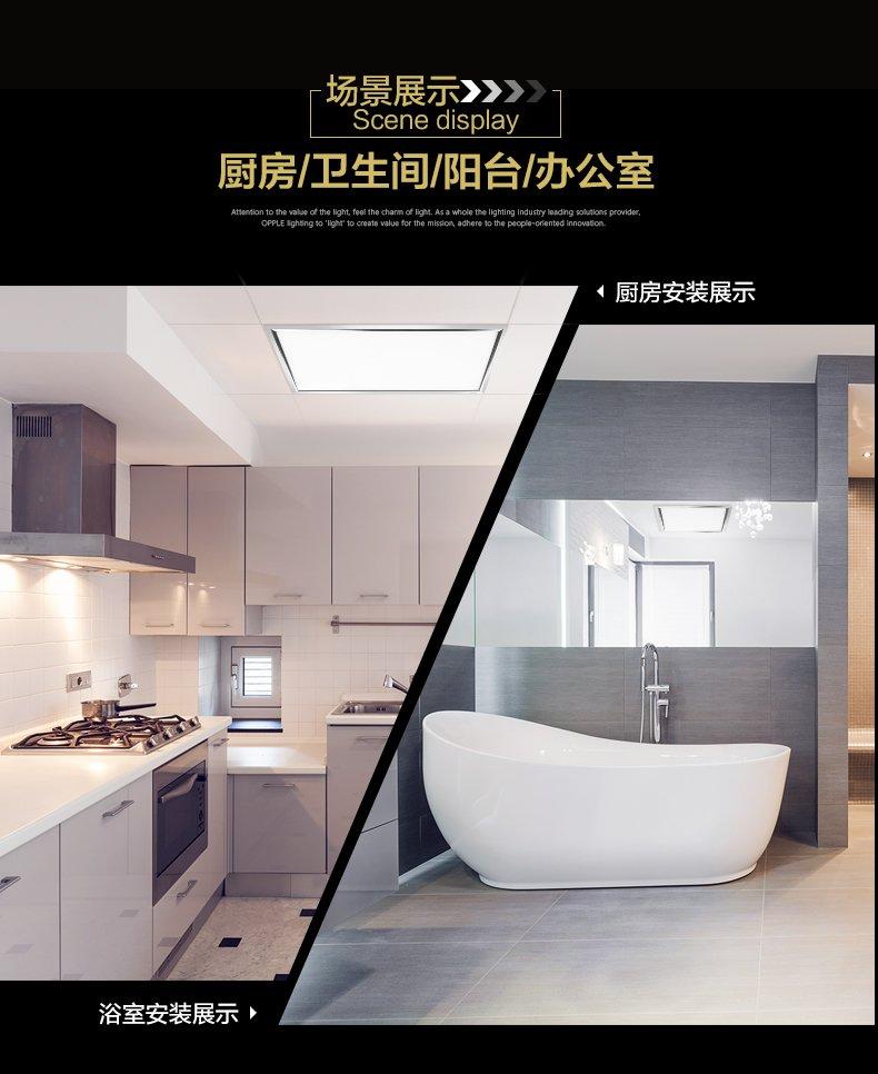 欧普照明集成吊顶板灯天花铝扣面板厨房卫生间嵌入式