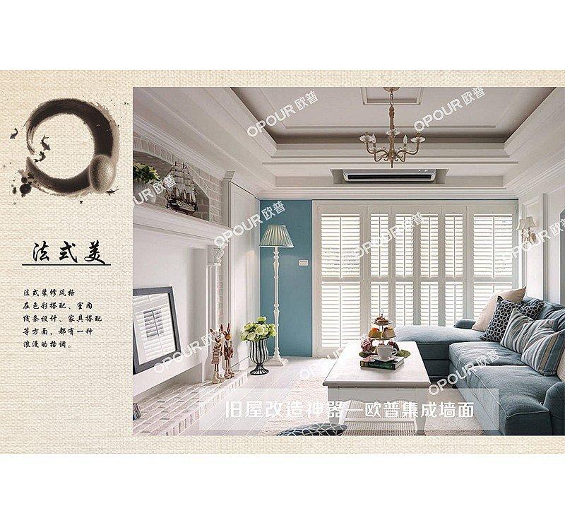 欧普法式风格客厅集成吊顶装修效果图_2