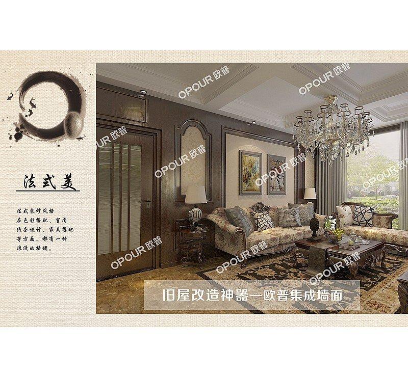欧普法式风格客厅集成吊顶装修效果图