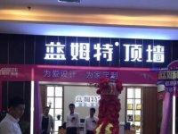 热烈祝贺蓝姆特广东电白旗舰店盛大开业