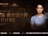 奥普×天猫欢聚日 青山周平助阵青年设计师成长计划