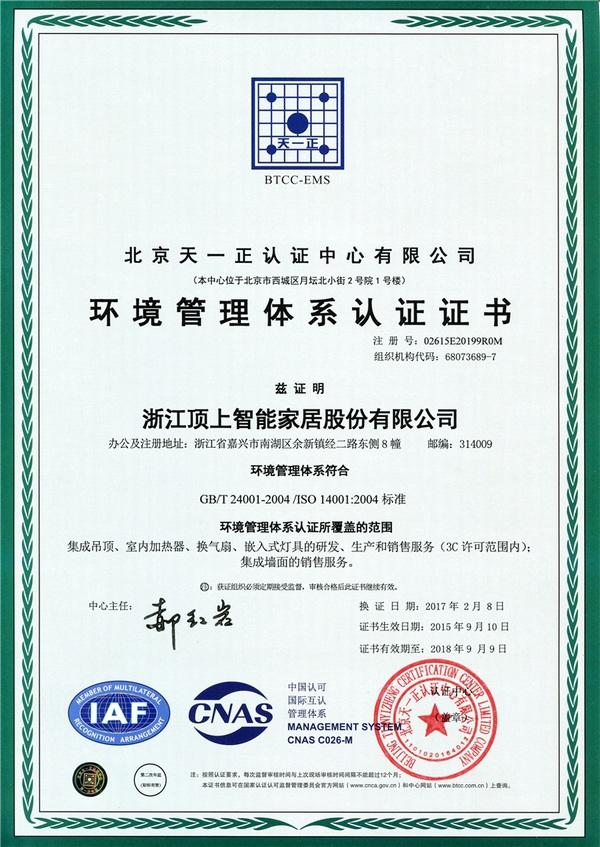 新ISO环境管理体系认证证书