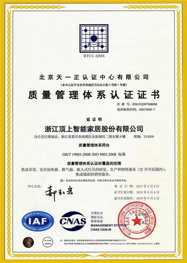 新ISO质量管理体系认证书