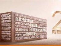 奥普智能集成高品质产品 将走进嘉兴吊顶展