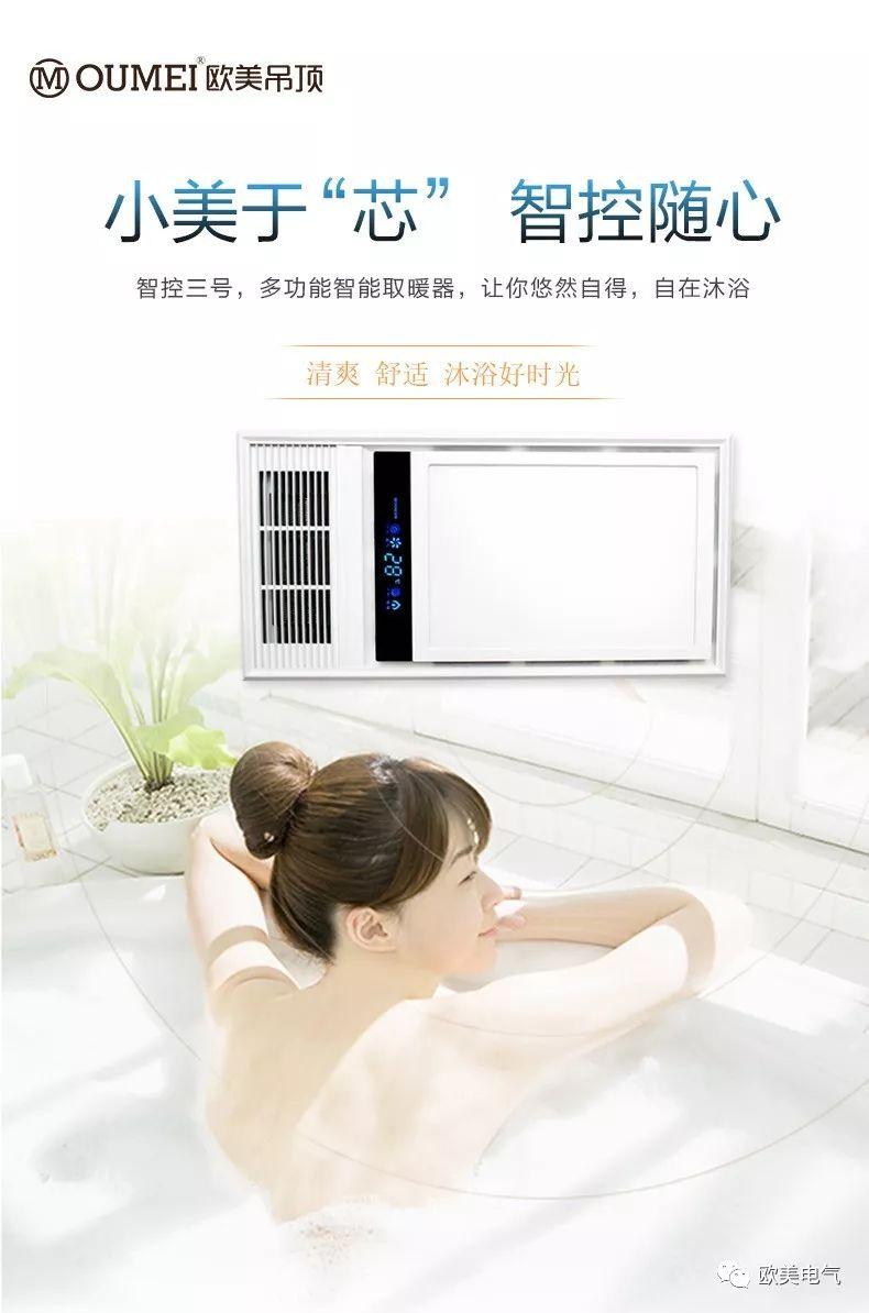 欧美吊顶·墙面智控三号 智能取暖器效果图