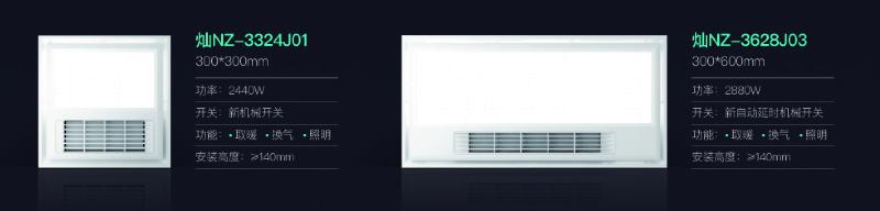 """容声集成吊顶图片""""畅""""系列浴室暖空调效果图"""