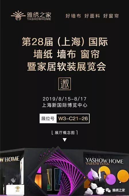 雅绣之家签约央视广告战略合作媒体 9月将登陆央视