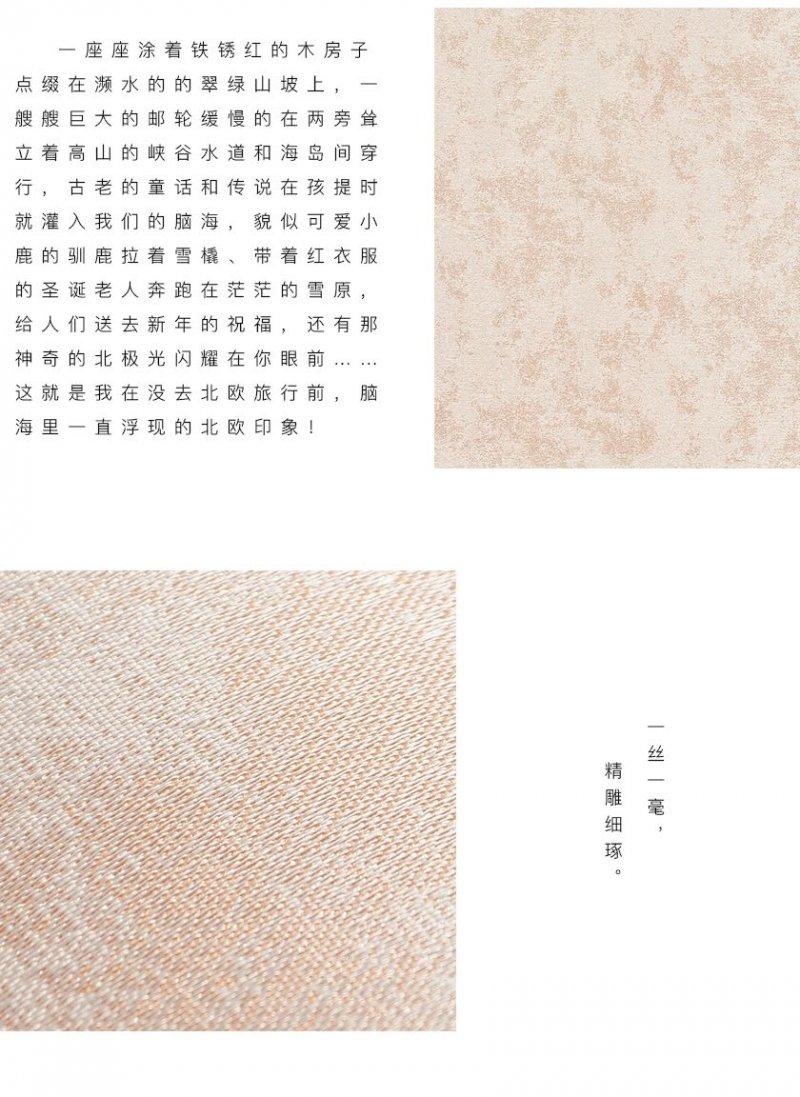 逸绣刺绣墙布克莱系列 北欧风格墙布装修效果图