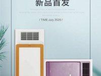 宝兰新一代浴室取暖电器上市 | 爱心取暖系列
