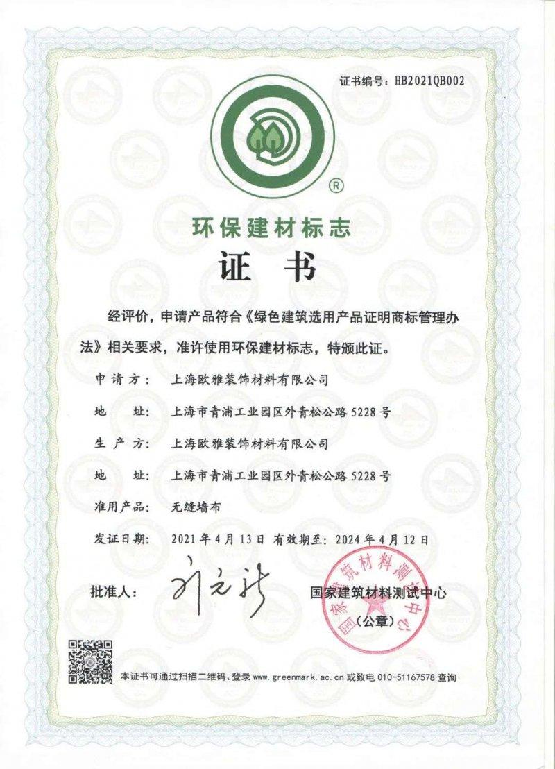 欧雅壁布喜提国家级环保建材标志认证_2