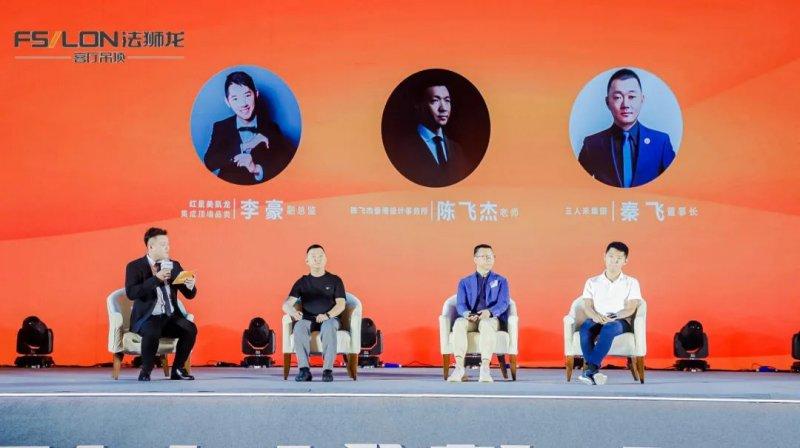 法狮龙博鳌发展论坛:一起再创业一起加油干!_9