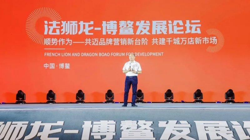 法狮龙博鳌发展论坛:一起再创业一起加油干!_2